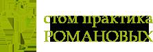 """""""Стоматологическая практика Романовых"""""""